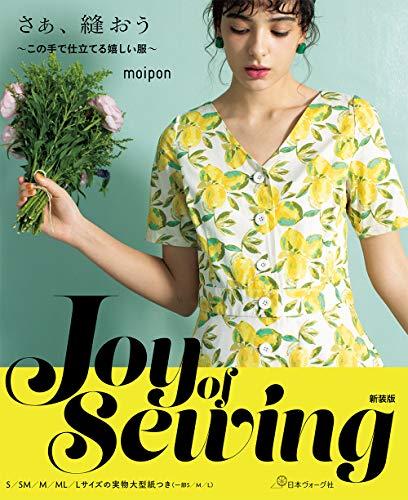新装版 Joy of Sewing さぁ、縫おう