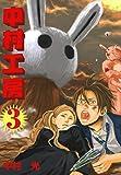 中村工房 3巻 (デジタル版ガンガンウイングコミックス)