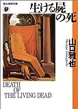 生ける屍の死 (創元推理文庫)
