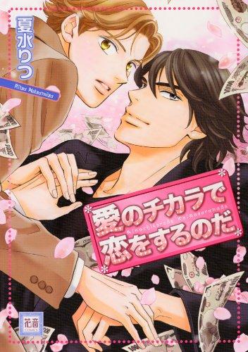 愛のチカラで恋をするのだ (花音コミックス)の詳細を見る
