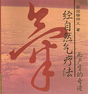 Miracles Through Pranic Healing (Chinese Translation)