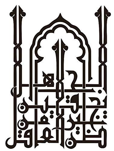N / A Fünfzackiger Stern Wandsticker Muslimische Heimdekoration Wohnzimmer Kinderzimmer Gott Allah Koran abziehen und Holzstab Tapete 55 cm x 60 cm