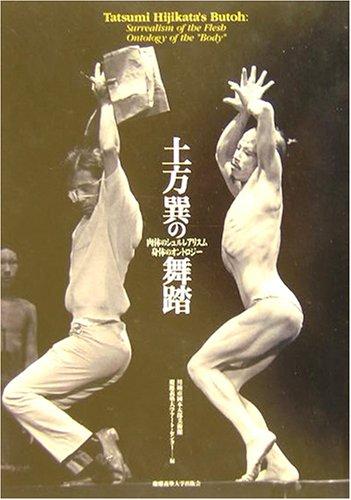 土方巽の舞踏―肉体のシュルレアリスム 身体のオントロジー (CD-ROM付)