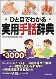ひと目でわかる実用手話辞典