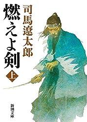 新撰組の副長 土方歳三の一生を描いた歴史小説【燃えよ剣】の写真