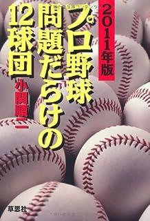 2011年版 プロ野球問題だらけの12球団