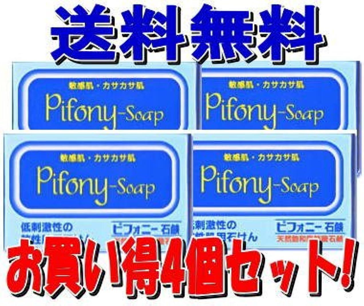 うるさいくつろぎひばりノーエチ薬品 ピフォニー石鹸 100g×4個セット