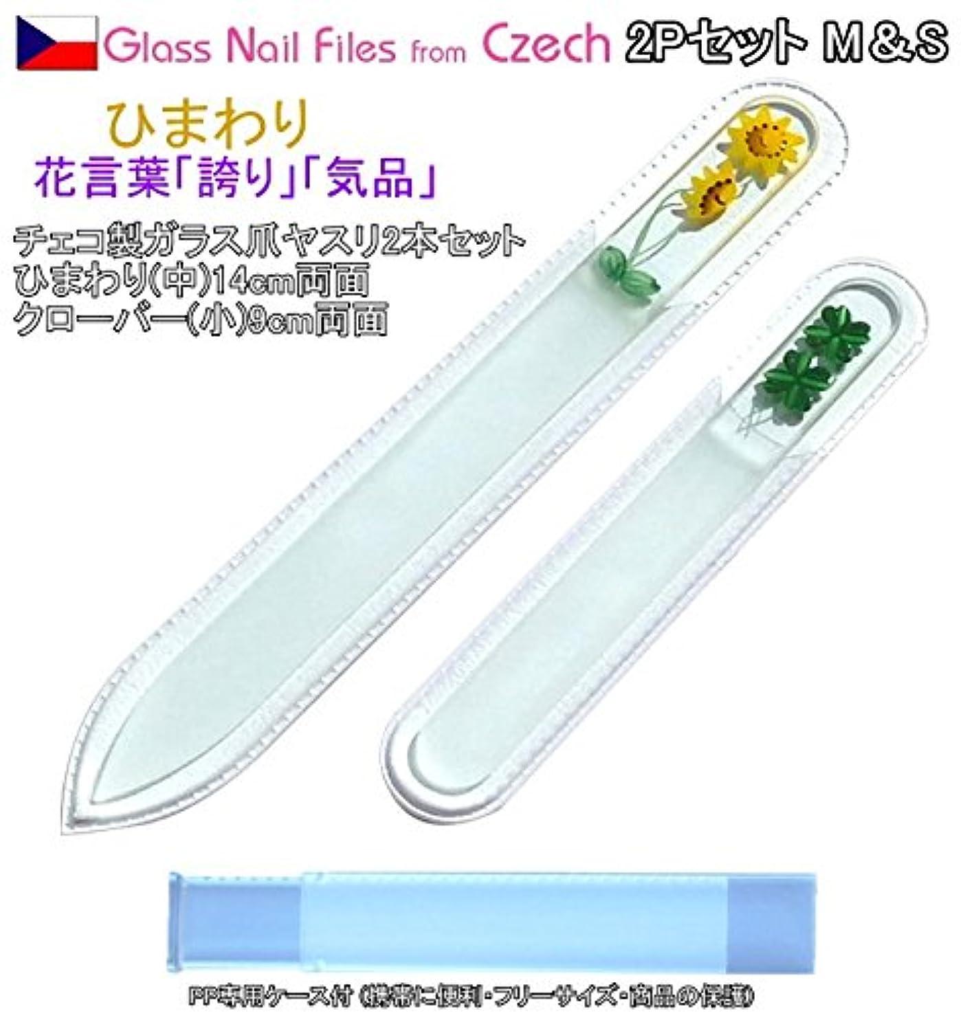 回想どれでも実験BISON チェコ製ガラス爪ヤスリ ひまわり 2本セット 14cm&9cm ミニクローバー 両面仕上げ 専用ケース付