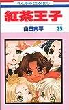 紅茶王子 (25) 花とゆめCOMICS
