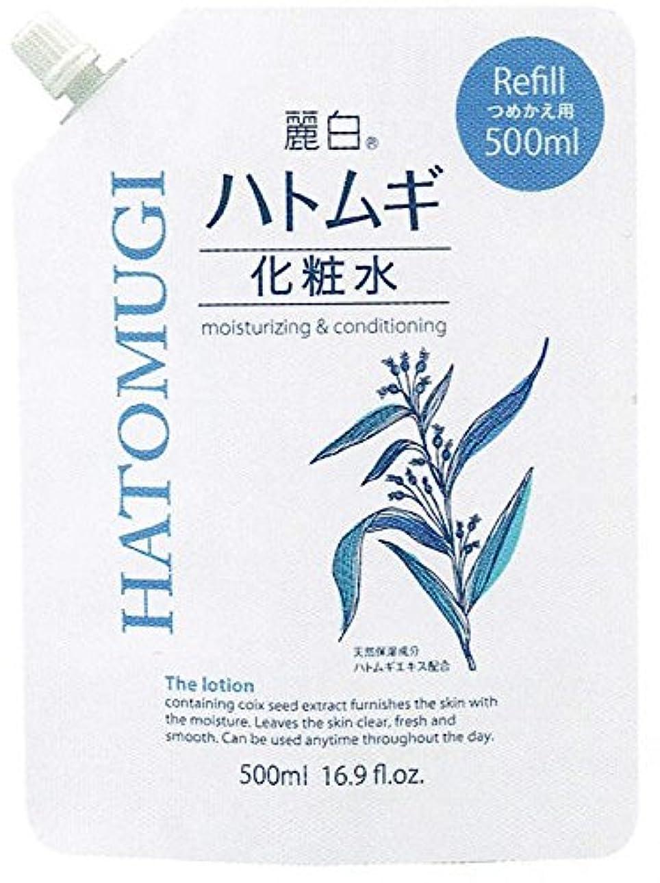 長老日常的にテクスチャー【3個セット】麗白 ハトムギ化粧水 詰替用 500ml