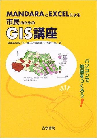 MANDARAとEXCELによる市民のためのGIS講座―パソコンで地図をつくろうの詳細を見る