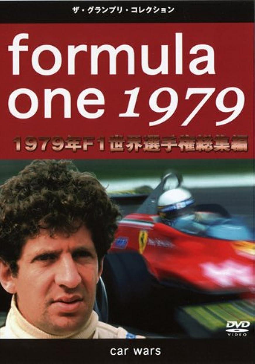 ガイドシニス内側F1世界選手権1979年総集編 [DVD]