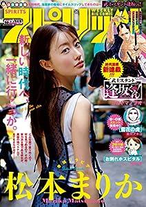 週刊ビッグコミックスピリッツ 87巻 表紙画像