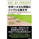 世界一大きな問題のシンプルな解き方――私が貧困解決の現場で学んだこと