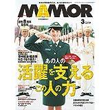 MAMOR(マモル) 2015 年 03 月号 [雑誌] (デジタル雑誌)