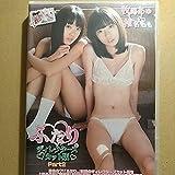 椎名もも 牧原あゆ ふたり。 ディレクターズカット版 Part2 正規品DVD