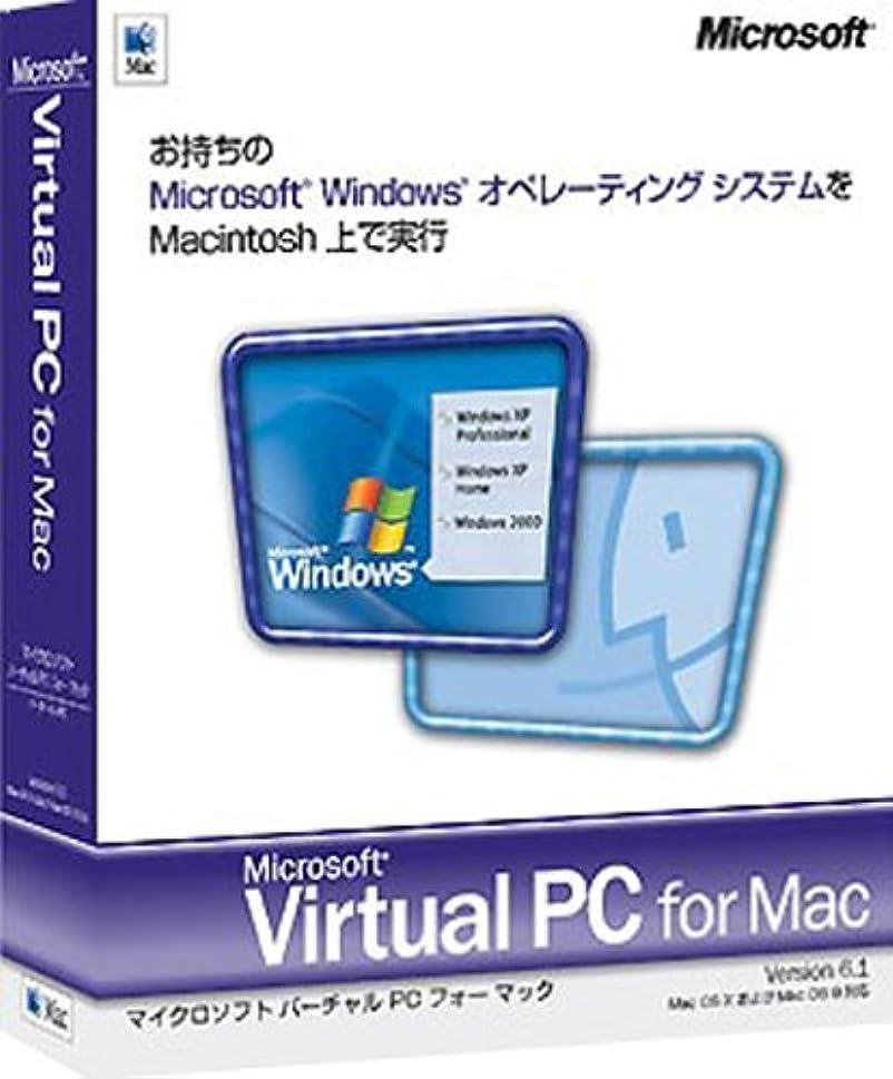ラバ民族主義豊富なMicrosoft Virtual PC for Mac Version 6.1