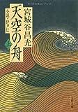 小説 伊尹伝 天空の舟 上 (文春文庫)
