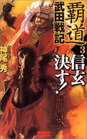 覇道 武田戦記〈3〉信玄決す! (歴史群像新書)