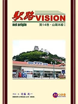 [安藤 進一]の駅路VISION 第14巻・山陽本線Ⅰ 2010初版