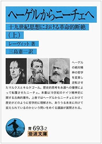 ヘーゲルからニーチェへ――十九世紀思想における革命的断絶(上) (岩波文庫)の詳細を見る