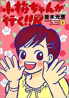 小梅ちゃんが行く!!R(リターンズ) (1) (Bamboo comics)