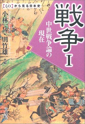 戦争〈1〉中世戦争論の現在 (「もの」から見る日本史)
