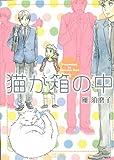 猫が箱の中 (ミリオンコミックス CRAFT SERIES 35)