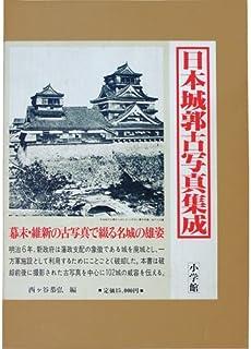 日本城郭古写真集成