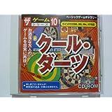 クール・ダーツ  ザゲームシリーズ10   パソコン用 CD-ROM