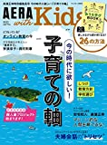 AERA with Kids 2020年 秋号