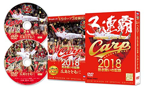 CARP2018熱き闘いの記録 V9特別記念版 ~広島とともに~ [DVD]