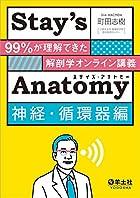Stay'sAnatomy神経・循環器編~99%が理解できた解剖学オンライン講義