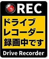 煽り防止ステッカー マグネット REC ドライブレコーダー録画中です Drive Recorder (黒×黄, 11×9cm)