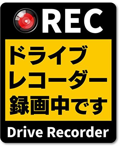 煽り運転防止ステッカー【耐水マグネット】REC ドライブレコーダー録画中です Drive Recorder(黒×黄, 11×9...