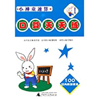 Prodigy quick calculation every day practicing addition and subtraction within 100(Chinese Edition)