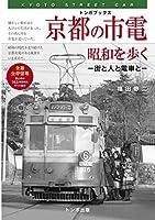 京都の市電 昭和を歩く (トンボ ブックス)