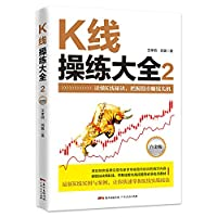 K-line Exercises 2 (Platinum Edition)(Chinese Edition)