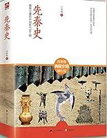 先秦史:最有分量的中国断代史工程