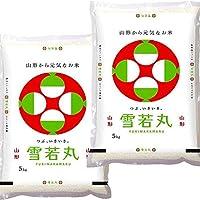 特別栽培米 山形県産 雪若丸 令和2年産 10kg (5kg×2袋) (7分づき 約4.65kg×2袋でお届け)
