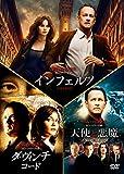 インフェルノ/ロバート・ラングドン DVD トリロジー・パック【初回生産限定】[DVD]