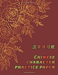 Chinese Character Practice Paper: Tian Zi Ge Notebook Journal for Study and Calligraphy | Language Learning Workbook| Chinese Character Writing Blank Book | Textbook