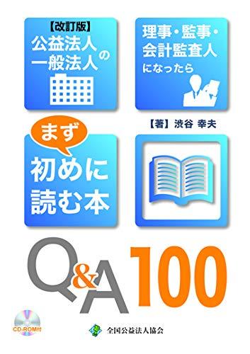 【改訂版】公益・一般法人の理事・監事・会計監査人になったらまず初めに読む本Q&A100の詳細を見る