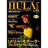 Hula le´a no.05―Stylish hula & Hawaii mag (NEKO MOOK 220)