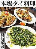 【タイ料理】バンコク本場で撮影 写真集【Kindle版】