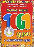 My First 1001 Words: English-Bulgarian Picture Dictionary for Children -