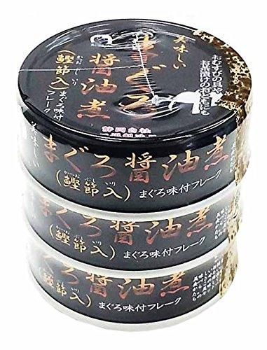 伊藤食品 美味しいまぐろ 醤油煮 鰹節入 70gX3