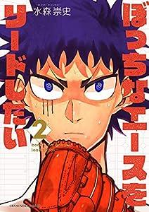 ぼっちなエースをリードしたい(2) (裏少年サンデーコミックス)