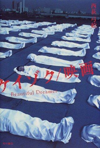 ケイゾク/映画―Beautiful Dreamerの詳細を見る