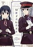 行進子犬に恋文を(2) (百合姫コミックス)